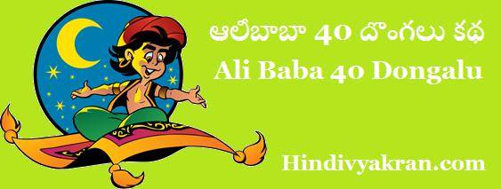 ఆలీబాబా 40 దొంగలు కథ Alibaba and 40 Thieves Story in Telugu