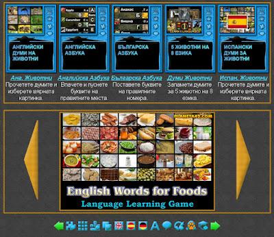 Езикови Игри за Деца