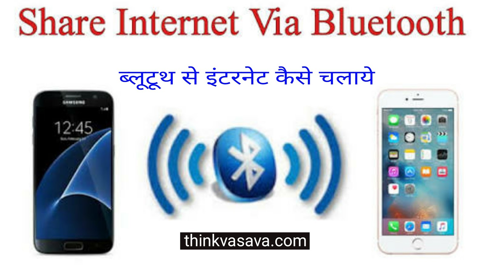 Bluetooth Se Mobile, Laptop Or Computer Me Internet kaise ...