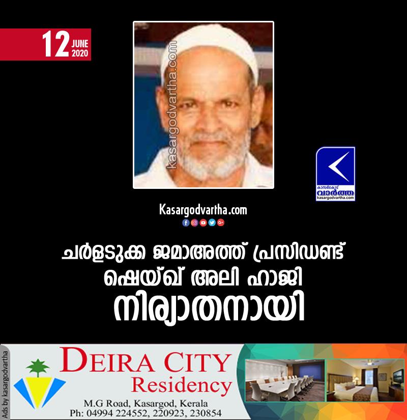 Kerala, News,  Sheikh Ali Haji passed away