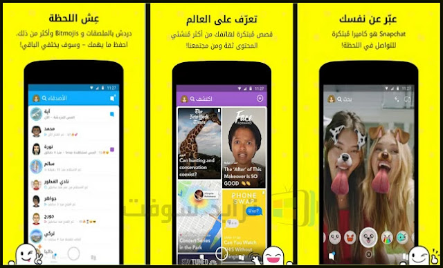 SnapChat Plus For Android Free