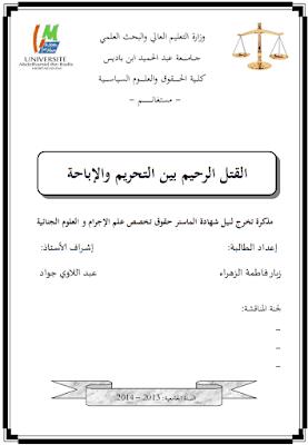 مذكرة ماستر: القتل الرحيم بين التحريم والإباحة PDF