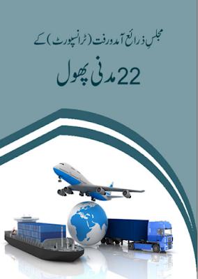 Download: Majlis e Zraey Amad-o-Raft k 22 Madani phool pdf in Urdu