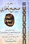Islamic shia books in urdu free