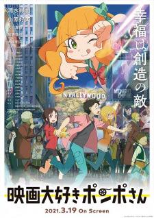 Eiga Daisuki Pompo-san (Movie) Opening/Ending Mp3 [Complete]