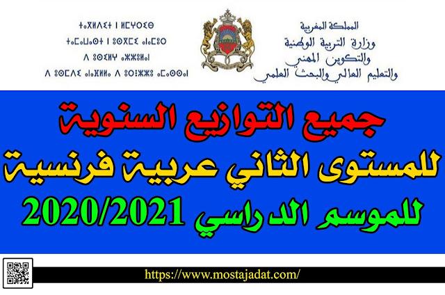 جميع التوازيع السنوية للمستوى الثاني عربية فرنسية للموسم الدراسي 2020/2021