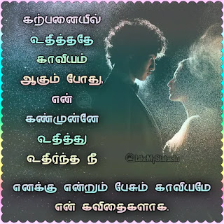 Tamil sad love quote image