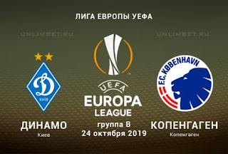 Динамо К – Копенгаген прямая трансляция  бесплатно 24 октября 2019 смотреть онлайн в 22:00 МСК.