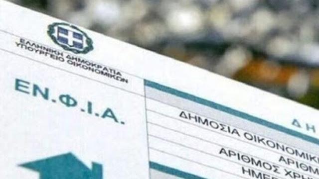 «Μαραθώνιος» συνεχών μηνιαίων πληρωμών ΕΝΦΙΑ μέχρι το 2023