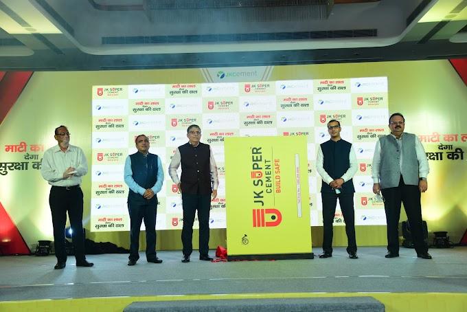 JK CEMENT का पूर्वी उत्तर प्रदेश में विस्तार, हमीरपुर में स्थापित होगा मैनुफैक्चरिंग प्लांट