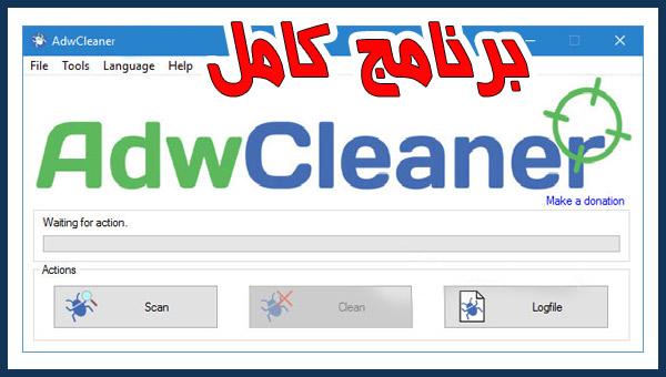 تحميل برنامج MalwareBytes AdwCleaner 8.0.1 نسخة كاملة