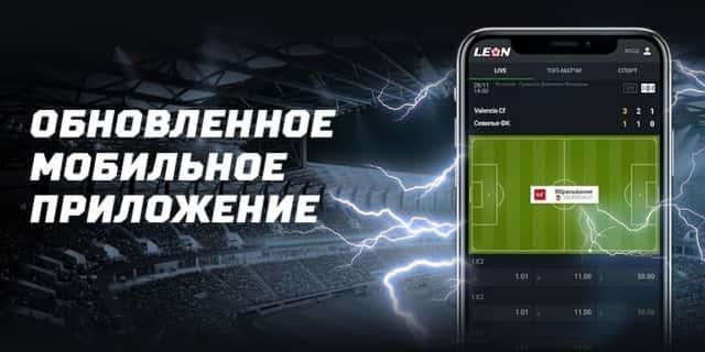 Новое приложение БК Леон для мобильных