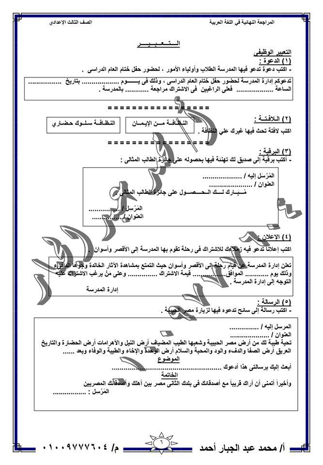 للصف الثالث الإعدادي ... المراجعة العامة الشاملة والنهائية في اللغة العربية . أ/ محمد عبد الجبار  6