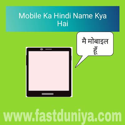 fastduniya.com hindi name