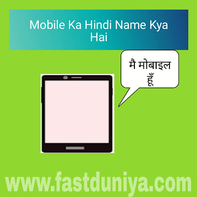 fastduniya.com hindi name