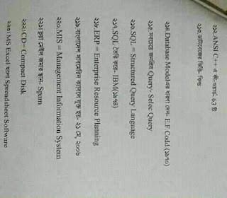 এইচ এস সি ২০২০ তথ্য ও যোগাযোগ প্রযুক্তি    বহুনির্বাচনি সাজেশন | এইচ এস সি তথ্য ও যোগাযোগ প্রযুক্তি সাজেশন ২০২০