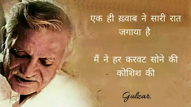 Gulzar sahab quotes