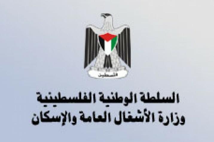 وزاراة الاشغال العامة والإسكان تعلن عن إطلاق المنصة الالكترونية الموحدة لتسجيل الأضرار السكنية جراء العدوان الإسرائيلي الأخير على غزة