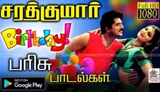 Sarathkumar super hits songs