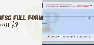 IFSC Full Form क्या है?