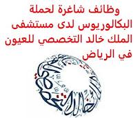 وظائف شاغرة لحملة البكالوريوس لدى مستشفى الملك خالد التخصصي للعيون في الرياض يعلن مستشفى الملك خالد التخصصي للعيون, عن توفر وظائف شاغرة لحملة البكالوريوس, للعمل لديه في الرياض وذلك للوظائف التالية: 1- منسق البحوث السريرية: المؤهل العلمي: بكالوريوس في إدارة المستشفيات، الأحياء، الكيمياء الحيوية، علم الأحياء الدقيقة, أو ما يعادله من جامعة معتمدة الخبرة: سنة واحدة على الأقل من العمل في بيئة سريرية 2- أخصائي إحصاء حيوي: المؤهل العلمي: بكالوريوس في إدارة المستشفيات، الأحياء، الكيمياء الحيوية، علم الأحياء الدقيقة, أو ما يعادله من جامعة معتمدة الخبرة: سنة واحدة على الأقل من العمل في بيئة سريرية للتـقـدم لأيٍّ من الـوظـائـف أعـلاه اضـغـط عـلـى الـرابـط هنـا       اشترك الآن     أنشئ سيرتك الذاتية    شاهد أيضاً وظائف الرياض   وظائف جدة    وظائف الدمام      وظائف شركات    وظائف إدارية                           لمشاهدة المزيد من الوظائف قم بالعودة إلى الصفحة الرئيسية قم أيضاً بالاطّلاع على المزيد من الوظائف مهندسين وتقنيين   محاسبة وإدارة أعمال وتسويق   التعليم والبرامج التعليمية   كافة التخصصات الطبية   محامون وقضاة ومستشارون قانونيون   مبرمجو كمبيوتر وجرافيك ورسامون   موظفين وإداريين   فنيي حرف وعمال     شاهد يومياً عبر موقعنا وظائف تسويق في الرياض وظائف شركات الرياض ابحث عن عمل في جدة وظائف المملكة وظائف للسعوديين في الرياض وظائف حكومية في السعودية اعلانات وظائف في السعودية وظائف اليوم في الرياض وظائف في السعودية للاجانب وظائف في السعودية جدة وظائف الرياض وظائف اليوم وظيفة كوم وظائف حكومية وظائف شركات توظيف السعودية