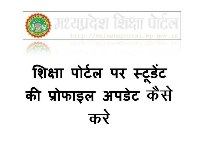 shiksha portal per student ki profile update