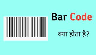 Bar Code in Hindi