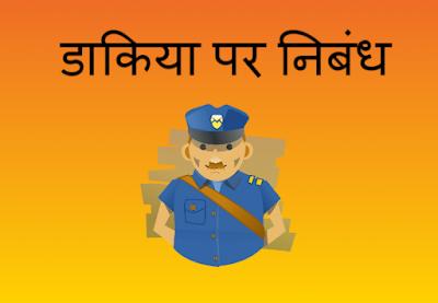 5 Lines on Postman in Hindi