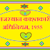 राजस्थान काश्तकारी अधिनियम, 1955 की प्रमुख बातें