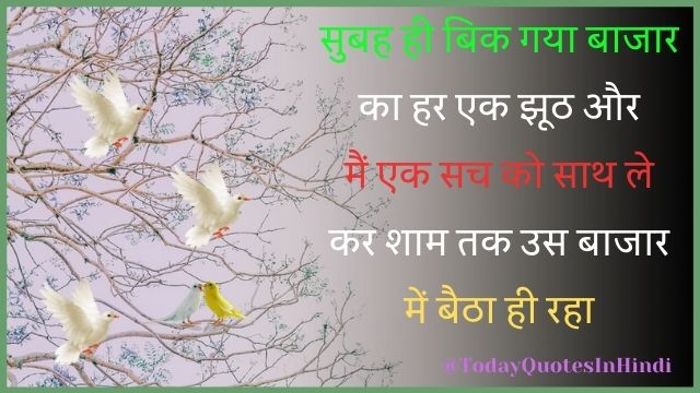 hindi motivational thoughts for students