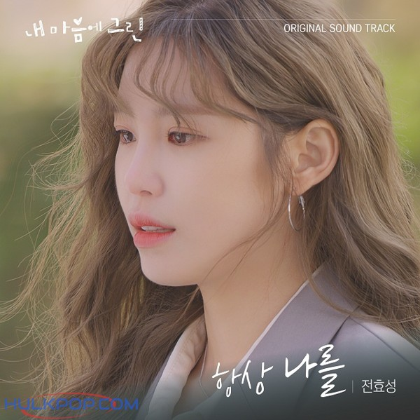 Jun Hyo Seong – Green in My Heart OST