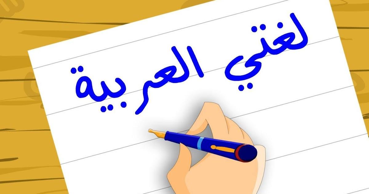 شرح قصيدة شيخ العرب للصف العاشر للفصل الثالث 2021 - مدرستي