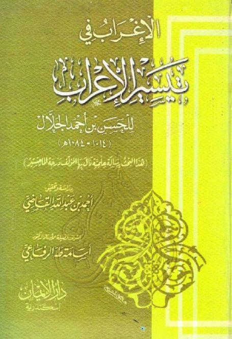 كتاب الواضح في القواعد والإعراب محمد زرقان الفرخ pdf