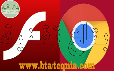 ،فلاش بلاير لجوجل كروم ،اضافة فلاش بلاير لجوجل كروم ،تحديث فلاش بلاير لجوجل كروم ،حل مشكلة الفلاش بلاير على متصفح جوجل كروم ،حل مشكلة الفلاش بلاير مع جوجل كروم ،تحميل فلاش بلاير لجوجل كروم ،تفعيل فلاش بلاير على جوجل كروم ،flash player google chrome ،فلاش بلاير جوجل كروم ،تشغيل فلاش بلاير على جوجل كروم ،كيفية تفعيل الفلاش بلاير على جوجل كروم ،كيفية اضافة الفلاش بلاير لجوجل كروم ،احدث فلاش بلاير لجوجل كروم ،تحديث الفلاش بلاير لجوجل كروم ،تحميل برنامج adobe flash player لجوجل كروم ،تحميل احدث فلاش بلاير لجوجل كروم ،flash player for google chrome ،تثبيت فلاش بلاير على جوجل كروم ،تحميل برنامج فلاش بلاير لجوجل كروم ،تحميل فلاش بلير اخر اصدار لجوجل كروم ،تحميل الفلاش بلاير لجوجل كروم ،الفيديو لا يعمل على جوجل كروم ،تحميل ادوبي فلاش بلاير لجوجل كروم ،تحميل برنامج الفلاش بلاير لجوجل كروم ،برنامج تشغيل الفلاش ،كيفية جعل جوجل الصفحة الرئيسية لجوجل كروم ،ازاى اخلى جوجل الصفحة الرئيسية ،كيفية تحديث برنامج جوجل كروم ،كيفية عمل بلوك لموقع على جوجل كروم ،ازاى اشغل داونلود مانجر على جوجل كروم ،كيفية تنزيل جوجل كروم على الكمبيوتر ،كيفية جعل جوجل كروم المتصفح الرئيسي ،احدث نسخة جوجل كروم ،اضافات جوجل كروم لتحميل الفيديو ،كيف اضيف داونلود مانجر على جوجل كروم ،جعل جوجل كروم المتصفح الرئيسي ،جوجال كروم ،تغيير اللغه فى جوجل كروم ،تحميل برنامج فلاش بلاير كامل مجانا ،تحديث المتصفح ،اضافة كروم ،العاب جوجل كروم ،ازاى اخلى جوجل كروم عربى ،اسعار الفلاشات سوق كوم ،تحديث الكروم ،كيفية جعل جوجل المتصفح الرئيسي ،كيف اضيف داونلود مانجر الى جوجل كروم ،تغير شكل جوجل كروم ،تحديث الجوجل كروم ،كيف اجعل جوجل كروم المتصفح الرئيسي ،اداة التحميل من اليوتيوب لجوجل كروم ،اضافة جوجل ،كيف اجعل جوجل المتصفح الرئيسي ،كيفية تغيير الصفحة الرئيسية لجوجل كروم ،تحميل جوجل شارم ،جوجل شروم ،تحميل احدث اصدار لجوجل كروم ،تحميل جوجل شورم ،كيف اجعل جوجل كروم عربى ،جوجل شورم ،تحديث google chrome ،كيف احدث جوجل كروم ،تحميل اخر اصدار لجوجل كروم ،ايقونة التحميل لا تظهر فى جوجل كروم ،تنزيل اخر اصدار من جوجل كروم ،جوجل جروم ،جعل جوجل المتصفح الرئيسي ،حل مشكلة فتح صفحات الانترنت تلقائيا على جوجل كروم ،بديل جوجل كروم ،العاب فلاشات ،