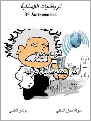 تحميل كتاب الرياضيات اللاسلكية pdf