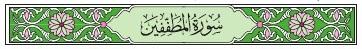 Surat Al-Muththaffifin
