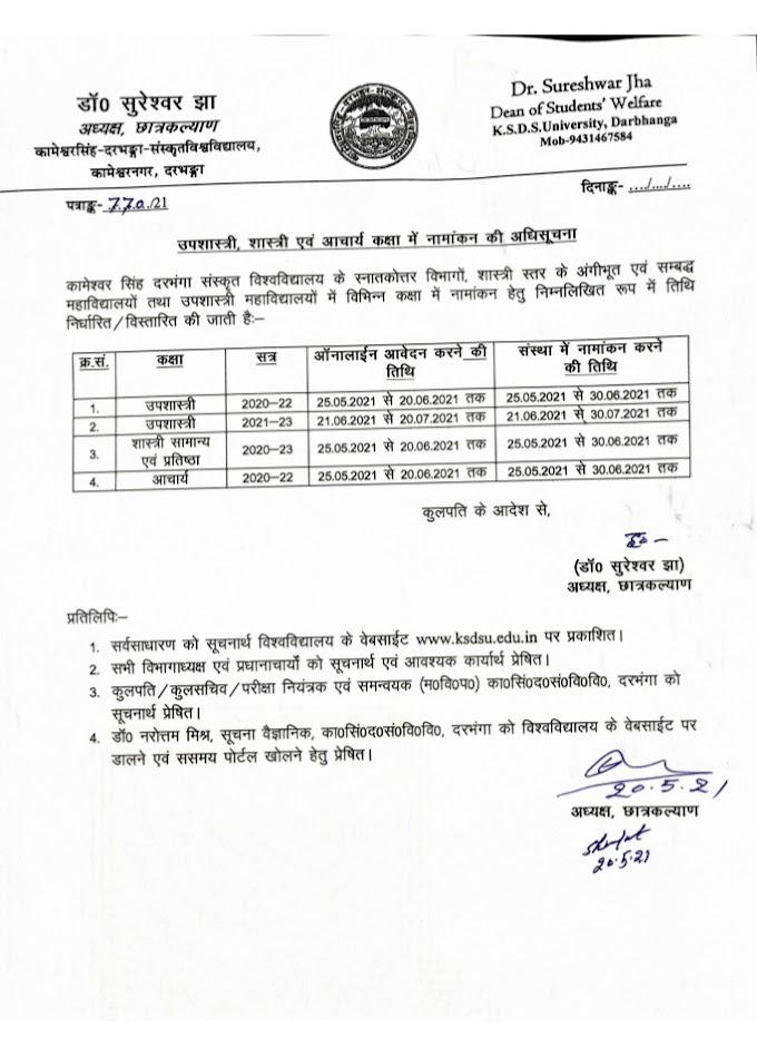 शास्त्री,उपशास्त्री,आचार्य कक्षा में एडमिशन के लिए कामेश्वरसिंह दरभंगा संस्कृत विश्वविद्यालय द्वारा अधिसूचना जारी।