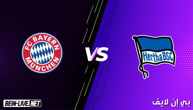 مشاهدة مباراة هيرتا برلين و بايرن ميونخ بث مباشر اليوم بتاريخ 05-02-2021 في الدوري الالماني