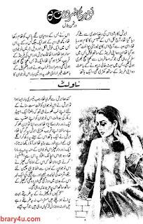 Tu Meri Zaroorat Hai by Dur e Saman Bilal  Episode 5