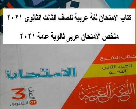تحميل كتاب الامتحان فى اللغة العربية pdf للصف الثالث الثانوى 2021