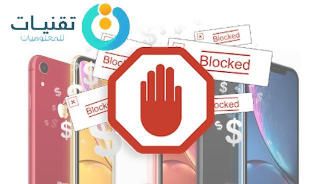 افضل تطبيقات لحظر الاعلانات لهواتف الاندرويد Ad Blockers