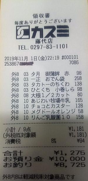 カスミ 藤代店 2019/11/1 のレシート