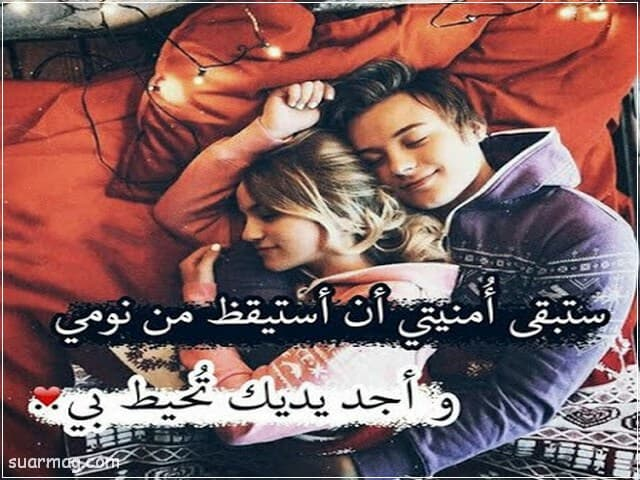 صور حب رومانسيه 8   Romantic love pictures 8