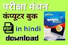 परीक्षा मंथन कंप्यूटर बुक pdf in hindi download