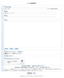 ワンタイムメールのメール作成画面