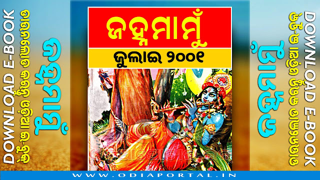 Janhamamu (ଜହ୍ନମାମୁଁ) - 2001 (July) Issue Odia eMagazine - Download e-Book (HQ PDF)