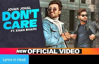 डोंट केयर Don't Care Lyrics in Hindi | Khan Bhaini