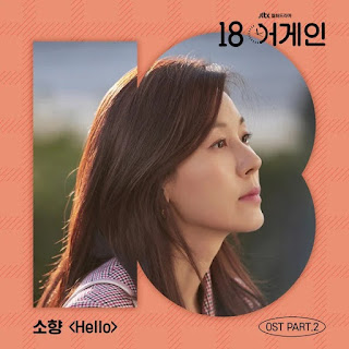 Sohyang - Hello | 18 Again Part 2 OST