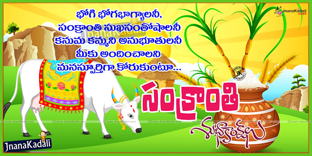 Here is a WhatsApp Pongal Magical Greetings in Telugu Language,Nice Telugu 2015 Sankranti Greetings for WhatsApp. Nice WhatsApp Quotes and Greetings for WhatsApp. Beautiful WhatsApp Pongal Quotes and Greetings in Telugu Language. Pongal Magical Images,Happy Sankranti Telugu WhatsApp Magic Greetings.Telugu Sankranti Quotations and Greetings wishes.Here is a Nice Sankranti Telugu Quotations with Nice Images. Makara Sankranti Telugu Quotes Images. Quotes about Pongal in Telugu Language. Telugu Pongal Quotes Pictures. awesome Telugu Quotations and Telugu Quotations Images. Nice Telugu Quotes Telugu Sankranti Festival Greeting Cards.Telugu 2015 Pongal wishes and Greetings with Quotes in Telugu Language. Telugu Latest 2015 Pongal Messages and Quotations. pongal Telugu Quotations. Sankranthi Telugu Quotes Images. Pongal Telugu Quotes Online. Nice Telugu Pongal Quotes Pictures.Happy Bhogi and Pongal Telugu Quotes and Greetings,Nice Bhogi Telugu Quotations and Pongal Greetings 2015. Cool 2015 Bhogi Quotes Images. Bhogi Quotations Images. Bhogi Telugu Pictures Messages. 2015 Sankranthi Bhogi Images. Happy Bhogi Telugu Quotes Images. Nice Bhogi Festival Celebrations and Quotations Images. Happy Bhogi 2015 Images,Telugu Sankranthi HD Quotes Wallpapers,Sankranthi Telugu Images, Pongal Quotes in Telugu With Pot, Telugu Sankranthi Greetings Free, Telugu Sankranthi  Quotations, Telugu Sankranthi Receps, Telugu Sankranthi HD Wallpapers, Pongal HD Background Wallpapers,Telugu Pongal HD wallpapers, Telugu Pongal Greetings in Telugu Font, Telugu Pongal Images, Telugu Pongal SMS,Kanuma Greetings in Telugu | Telugu Kanuma Festival Quotes,Bhogi Quotes in Telugu | Bhogi Telugu Wallpapers,Bhogi Greetings in Telugu, Telugu Bhogi Festival Date Quotes, Telugu Bhogi Festival Quotes images, Telugu Pongal Bhogi Images, Telugu bhogi Messages, Telugu Bhogi SMS, Telugu Bhogi Images,Telugu Festival wishes greetings for Pongal Sankranthi Kanuma greetings hd images and nice wall papers in telugu,Bhogi Pongal Wishes Greetings images wallpapers photoes in telugu,Beautiful Telugu Festival wishes for Pongal Sankranthi Kanuma greetings hd images and Beautiful wall papers in telugu,Awesome Telugu Festival Greetings for Pongal Sankranthi Kanuma wishes hd images and Beautiful wall papers in telugu,Nice Telugu Greetings for Pongal Sankranthi Kanuma wishes hd images and Beautiful wall papers in telugu,Best Telugu wishes for Pongal Sankranthi Kanuma greetings hd images and Beautiful wall papers in telugu,Pongal Sankranthi Kanuma wishes greetings hd images and Beautiful wall papers in telugu,Pongal Sankranthi Kanuma wishes greetings hd images and Beautiful wall papers,Pongal Sankranthi Kanuma wishes greetings hd images and nice wall papers,Best Pongal,makara Sankranti,Bhogi,kanuma,mukkanuma telugu quotes wall papers images SMS WhatsApp messages poems shayari kavithalu in Telugu English Hindi Tamil kannada.Pongal,makara Sankranti,Bhogi,kanuma,mukkanuma greetings telugu quotes Best Pongal,makara Sankranti,Bhogi,kanuma,mukkanuma Quotes Greetings in Telugu Best Pongal,makara Sankranti,Bhogi,kanuma,mukkanuma Quotes Greetings in Telugu,Pongal,makara Sankranti,Bhogi,kanuma,mukkanuma Quotes in telugu, Pongal,makara Sankranti,Bhogi,kanuma,mukkanuma Hd Wallpapers images pictures photos for Pongal,makara Sankranti,Bhogi,kanuma,mukkanuma,Pongal,makara Sankranti,Bhogi,kanuma,mukkanuma wallpapers,Best Pongal,makara Sankranti,Bhogi,kanuma,mukkanuma Quotes greetings wallpapers images pictures poems shayari kavitalu in hindi telugu English tamil kannada bengali and marathi. Happy Pongal,makara Sankranti,Bhogi,kanuma,mukkanuma Quotes Greetings wallpapers in hindi Here is Happy Pongal,makara Sankranti,Bhogi,kanuma,mukkanuma Quotes Greetings wallpapers in hindi, Best Pongal,makara Sankranti,Bhogi,kanuma,mukkanuma Quotes greetings wallpapers images pictures photos messages poems information sheyari kavitalu in telugu English hindi tamil kannada, Hindu god wallpapers New Year2016 images pictures wallpapers for Pongal,makara Sankranti,Bhogi,kanuma,mukkanuma.Best New Pongal,makara Sankranti,Bhogi,kanuma,mukkanuma Quotes Wallpapers greetings wishes messages SMS Here is Best Pongal,makara Sankranti,Bhogi,kanuma,mukkanuma Quotes Wallpapers greetings wishes messages SMS in Hindi Telugu English Tamil Kannada Bengali marathi, Best Pongal,makara Sankranti,Bhogi,kanuma,mukkanuma Greetings Wishes Quotes messages poems information in telugu English hindi kannada tamil, Best Pongal,makara Sankranti,Bhogi,kanuma,mukkanuma wallpapers Pongal,makara Sankranti,Bhogi,kanuma,mukkanuma pictures photos images wallapapers greetings. Happy Pongal,makara Sankranti,Bhogi,kanuma,mukkanuma Telugu Quotes greetings images wallpapers Happy Pongal,makara Sankranti,Bhogi,kanuma,mukkanuma Telugu Quotes greetings images wallpapers pictures photos in telugu English hindi tamil kannada Malayalam Marathi bengali, Best Pongal,makara Sankranti,Bhogi,kanuma,mukkanuma Telugu Quotes Greetings images wallpapers, Happy Pongal,makara Sankranti,Bhogi,kanuma,mukkanuma Quotes greetings wishes images wallpapers in telugu English hindi kannada tamil Bengali marthi, Best New Pongal,makara Sankranti,Bhogi,kanuma,mukkanuma Quotes greetings wishes images wallpapers in telugu English hindi kannada tamil Bengali marthi. New Pongal,makara Sankranti,Bhogi,kanuma,mukkanuma Telugu Quotes Greetings images wallpapers Best Pongal,makara Sankranti,Bhogi,kanuma,mukkanuma Telugu Quotes Greetings images wallpapers, Happy Pongal,makara Sankranti,Bhogi,kanuma,mukkanuma Quotes greetings wishes images wallpapers in telugu English hindi kannada tamil Bengali marthi, Best New Pongal,makara Sankranti,Bhogi,kanuma,mukkanuma Quotes greetings wishes images wallpapers in telugu English hindi kannada tamil Bengali marthi. New Pongal,makara Sankranti,Bhogi,kanuma,mukkanuma Telugu Quotes Wishes Messages Best Pongal,makara Sankranti,Bhogi,kanuma,mukkanuma 2016 Images HD Wallpapers,Here is a Telugu New Pongal,makara Sankranti,Bhogi,kanuma,mukkanuma 2016 Greetings and Wishes messages, Top Telugu language Wishes of Pongal,makara Sankranti,Bhogi,kanuma,mukkanuma meaning in Telugu Language, Top Telugu New Pongal,makara Sankranti,Bhogi,kanuma,mukkanuma Wallpapers and Images, Cool Telugu language Pongal,makara Sankranti,Bhogi,kanuma,mukkanuma Wishes Cool Greetings Images Inspiring New Pongal,makara Sankranti,Bhogi,kanuma,mukkanuma Wishes and New Pongal,makara Sankranti,Bhogi,kanuma,mukkanuma Messages in Telugu font, Happy New Year2016 Family Wishes and Celebrations Images and Greetings .Wish You Happy Pongal,makara Sankranti,Bhogi,kanuma,mukkanuma Telugu quotes and Nice Images, Happy New Pongal,makara Sankranti,Bhogi,kanuma,mukkanuma Quotes greetings wishes images wallpapers in Telugu New Pongal,makara Sankranti,Bhogi,kanuma,mukkanuma Images, New Pongal,makara Sankranti,Bhogi,kanuma,mukkanuma Telugu Quotes greetings images wallpapers pictures photos in in telugu English hindi kannada tamil Bengali marthi, New Pongal,makara Sankranti,Bhogi,kanuma,mukkanuma Quotes greetings wishes images wallpapers in telugu English hindi kannada tamil Bengali marthi. Best New Pongal,makara Sankranti,Bhogi,kanuma,mukkanuma Telugu Quotes Greetings images wallpapers, New Pongal,makara Sankranti,Bhogi,kanuma,mukkanuma SMS Quotes Prayer Poems in Telugu Greetings Images Wallpapers Advance New Year2016 Telugu Wishes Quotes Messages sms images Whatsapp Status Here is a Telugu LanguagePongal,makara Sankranti,Bhogi,kanuma,mukkanuma Telugu Greetings Images Pongal,makara Sankranti,Bhogi,kanuma,mukkanuma Images, New Pongal,makara Sankranti,Bhogi,kanuma,mukkanuma Best Telugu Quotes and Messages, New Year2016  Telugu Images and Best Wallpapers. Telugu Nice New Pongal,makara Sankranti,Bhogi,kanuma,mukkanuma Greetings,Pongal,makara Sankranti,Bhogi,kanuma,mukkanuma Telugu Images, Best Telugu Pongal,makara Sankranti,Bhogi,kanuma,mukkanuma Wallpapers  Images, Top Telugu Quotes and Images for New Year2016, Nice New Year2016 Top Quotations for Friends, Facebbok New Pongal,makara Sankranti,Bhogi,kanuma,mukkanuma Images and Greetings. Happy New Pongal,makara Sankranti,Bhogi,kanuma,mukkanuma 2015 SMS Quotes Prayer Poems in Telugu Greetings Images Wallpapers Here is a Telugu New Pongal,makara Sankranti,Bhogi,kanuma,mukkanuma Sms images, Pongal,makara Sankranti,Bhogi,kanuma,mukkanuma wishes in telugu,what is the meaning of Pongal,makara Sankranti,Bhogi,kanuma,mukkanuma,Pongal,makara Sankranti,Bhogi,kanuma,mukkanuma importance,Pongal,makara Sankranti,Bhogi,kanuma,mukkanuma pooja vidhanam,Pongal,makara Sankranti,Bhogi,kanuma,mukkanuma wishes with telugu quotes, Pongal,makara Sankranti,Bhogi,kanuma,mukkanuma Telugu Songs and Quotes, Best Pongal,makara Sankranti,Bhogi,kanuma,mukkanuma Telugu language Messages, Pongal,makara Sankranti,Bhogi,kanuma,mukkanuma god Images in Telugu language, Pongal,makara Sankranti,Bhogi,kanuma,mukkanuma Telugu quotations and messages, Top Telugu language awesome Inspiring Good lines and Motivated thoughts Pictures, Awesome Telugu New Pongal,makara Sankranti,Bhogi,kanuma,mukkanuma Images, Pongal,makara Sankranti,Bhogi,kanuma,mukkanuma Telugu Poems, Telugu New Pongal,makara Sankranti,Bhogi,kanuma,mukkanuma in Telugu. Top New Year Pongal,makara Sankranti,Bhogi,kanuma,mukkanuma wishes wallpapers in Telugu language Best New Year Pongal,makara Sankranti,Bhogi,kanuma,mukkanuma Quotes Greetings in English, Happy New Year2016 Pongal,makara Sankranti,Bhogi,kanuma,mukkanuma Quotes in English,New Year2016 Hd Wallpapers images pictures photos,Hindu goddess wallpapers,Best New Year2016 Pongal,makara Sankranti,Bhogi,kanuma,mukkanuma Quotes greetings wallpapers images pictures poems shayari kavitalu in English tamil kannada bengali and marathi. Best New Year2016 Pongal,makara Sankranti,Bhogi,kanuma,mukkanuma  Quotes Greetings in Hindi, Happy New Year2016 Pongal,makara Sankranti,Bhogi,kanuma,mukkanuma Quotes in Hindi, New Year2016 Pongal,makara Sankranti,Bhogi,kanuma,mukkanuma Hd Wallpapers images pictures photos for New Year2016 , Hindu goddess wallpapers, Best New Year2016 Quotes greetings wallpapers images pictures poems shayari kavitalu in hindi English tamil kannada bengali and Marathi.Best New Year2016 Pongal,makara Sankranti,Bhogi,kanuma,mukkanuma Quotes Greetings in Hindi,Happy New Year2016 Pongal,makara Sankranti,Bhogi,kanuma,mukkanuma Quotes in Hindi,New Year2016 Pongal,makara Sankranti,Bhogi,kanuma,mukkanuma Hd Wallpapers images pictures photos for New Year2016 , Hindu goddess wallpapers, Best New Year2016 Pongal,makara Sankranti,Bhogi,kanuma,mukkanuma Quotes greetings wallpapers images pictures poems shayari kavitalu in hindi English tamil kannada bengali and Marathi.Best New Year2016 Pongal,makara Sankranti,Bhogi,kanuma,mukkanuma Quotes Greetings in Telugu, Happy New Year2016 Quotes in telugu, New Year2016 Pongal,makara Sankranti,Bhogi,kanuma,mukkanuma Wallpapers images pictures photos New Year2016, Hindu goddess wallpapers, Best New Year2016 Pongal,makara Sankranti,Bhogi,kanuma,mukkanuma Quotes greetings wallpapers images pictures poems shayari kavitalu in hindi telugu English tamil kannada bengali and Marathi .Best New Year2016 Pongal,makara Sankranti,Bhogi,kanuma,mukkanuma Quotes Greetings in Telugu, Happy New Year2016 Quotes in telugu New Year2016 Hd Wallpapers images pictures photos for New Year2016Pongal,makara Sankranti,Bhogi,kanuma,mukkanuma, Hindu goddess wallpapers for New Year2016, Best New Year2016 Quotes greetings wallpapers images pictures poems shayari kavitalu in hindi telugu English tamil kannada bengali and Marathi . Here is a Happy New Year2016 Pongal,makara Sankranti,Bhogi,kanuma,mukkanuma English greetings , Happy New Year2016 Quotes,Pongal,makara Sankranti,Bhogi,kanuma,mukkanuma SMS, Messages, New Year2016 Greetings for Facebook Status New Year2016 Songs, New Year2016 Pongal,makara Sankranti,Bhogi,kanuma,mukkanuma Shayari, Christmas Wishes, New Year2016 Sayings, Happy New Year2016 Slogans, Facebook New Year2016  Timeline Cover, New Year2016 Importance , New Year2016 HD Wallpaper with Hindu Gods, New Year2016 Greeting Cards In Hindi Language and Hindi font. Here is a Happy New Year2016 English greetings , New Year2016 Pongal,makara Sankranti,Bhogi,kanuma,mukkanuma Quotes in Telugu Langurage and Telugu font, SMS, Messages, New Year2016 Pongal,makara Sankranti,Bhogi,kanuma,mukkanuma Eve Greetings for Facebook Status New Year2016 Pongal,makara Sankranti,Bhogi,kanuma,mukkanuma Songs In HD With New Year Vector Wallpapers , New Year2016 Pongal,makara Sankranti,Bhogi,kanuma,mukkanuma Shayari With Hindi Vector Wallpapers , New Year2016 Pongal,makara Sankranti,Bhogi,kanuma,mukkanuma Wishes In Telugu and Hindi With New Year Png Images, New Year2016 Sayings HD Wallpapers with 1080 p Images , New Year2016 Pongal,makara Sankranti,Bhogi,kanuma,mukkanuma Slogans In HD with Lord Balaji Image , Facebook New Year2016 Timeline Cover, New Year2016  HD Wallpaper with Indian Gods , New Year2016 Greeting Cards with HD Wallpapers . Here is a Happy New Year2016 English greetings,Happy New Year2016 Quotes, SMS, Messages,  New Year2016 Greetings for Facebook Status, New Year2016 Songs for Party , New Year2016 Shayari in Hindi with HD Wallpapers , New Year2016 Wishes In Hindi Telugu English Marathi Bengali Tamil , New Year2016 Pongal,makara Sankranti,Bhogi,kanuma,mukkanuma Sayings with HD 2016 3D font, New Year2016 Slogans With HD Images Quotes, Facebook New Year2016 Timeline Cover, New Year2016 Celebrated Places New Year2016 Pongal,makara Sankranti,Bhogi,kanuma,mukkanuma HD Wallpaper, New Year2016 Pongal,makara Sankranti,Bhogi,kanuma,mukkanuma Eve Greeting Cards.