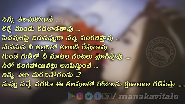 Telugu quotations for girls
